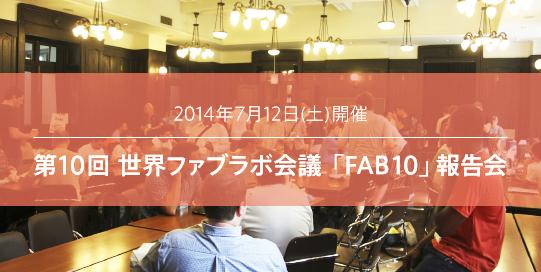 fab10_0712_banner