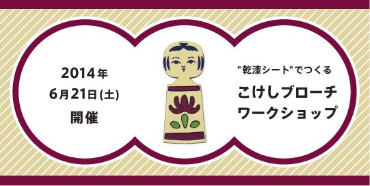 kokeshi_0621_banner_big