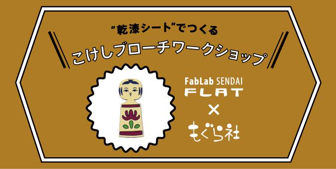 kokeshi_banner_1004