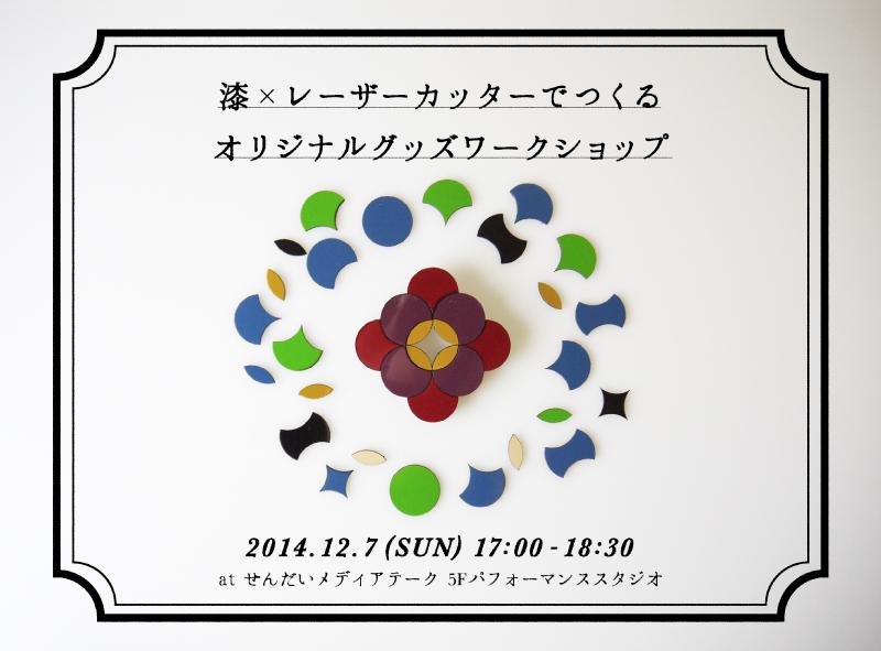 dwws_1130_banner
