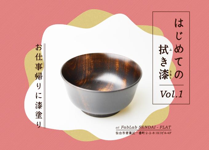 fukiurushi_banner_2