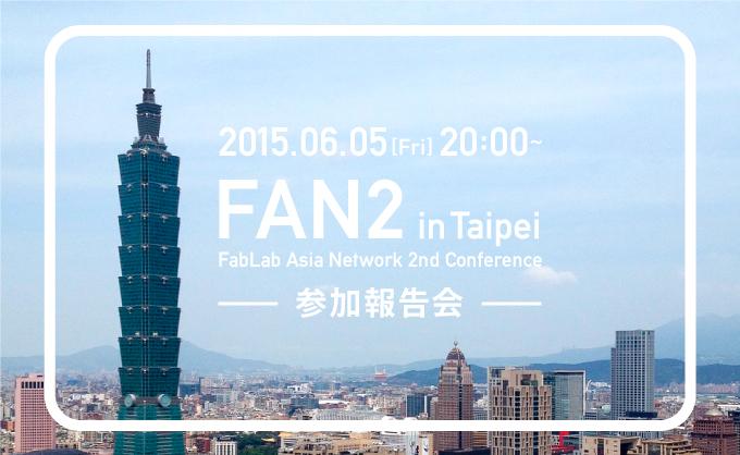 fan2_150605