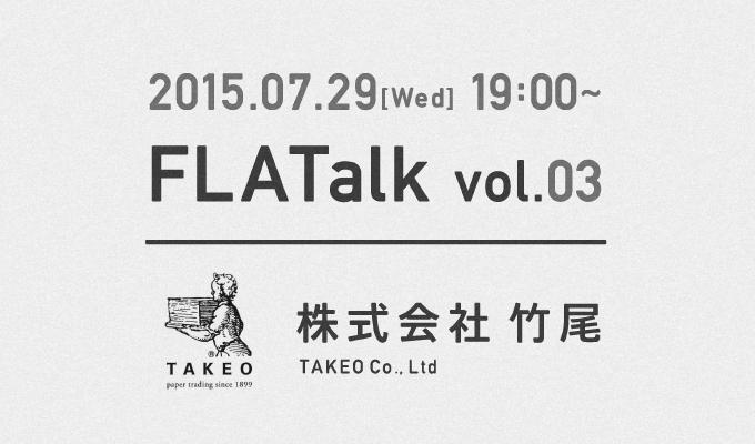 flatalk_150701_2